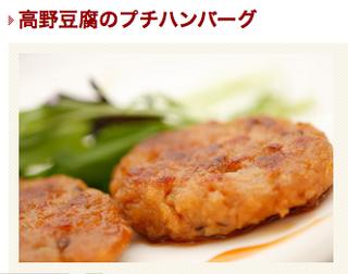 高野豆腐のプチハンバーグ.png